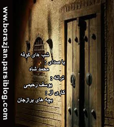 http://mohammad5021shah.persiangig.com/shabhaye%20kufa/Untitled-1.jpg